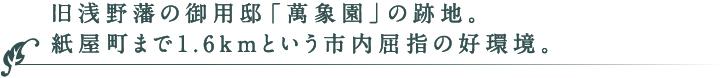 旧浅野藩の御用邸「萬象園」の跡地。紙屋町まで1.6kmという市内屈指の好環境。
